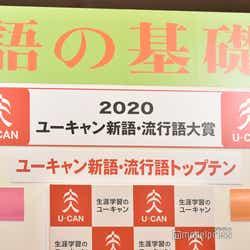 2020年新語・流行語大賞決定 トップテンを発表(C)モデルプレス