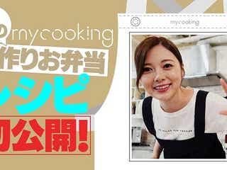 乃木坂46白石麻衣、思い出のお弁当作り YouTube2作目の動画公開