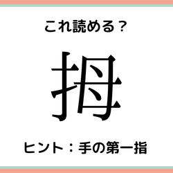 「拇」って何て読む?読めたらすごい!《一文字の難読漢字》4選