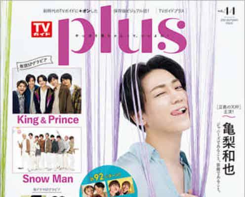 亀梨和也が表紙を飾る「TVガイドPLUS VOL.44」本日発売! 大好評のジャニーズJr.オール2ショット企画は計92パターンの自撮り2ショット!!