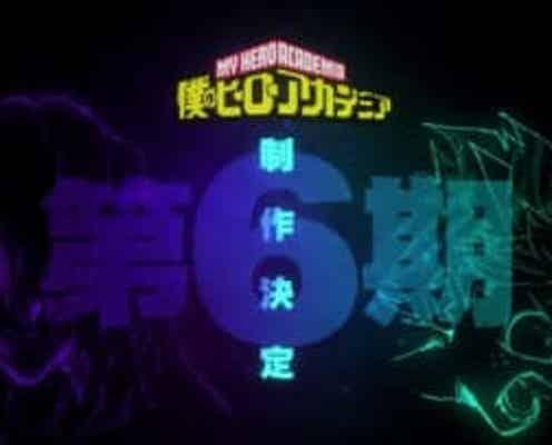 『僕のヒーローアカデミア』TVアニメ第6期制作決定! ヒーローvs敵<ヴィラン>全面対決へ