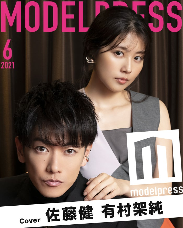 6月表紙は佐藤健&有村架純 モデルプレス新企画「今月のカバーモデル」/PHOTO:赤英路(C)モデルプレス