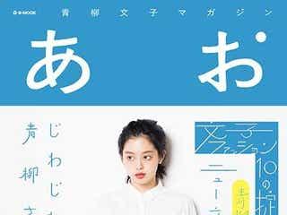 """モデル青柳文子、東京カルチャーを紹介""""はじめてのデート""""も"""