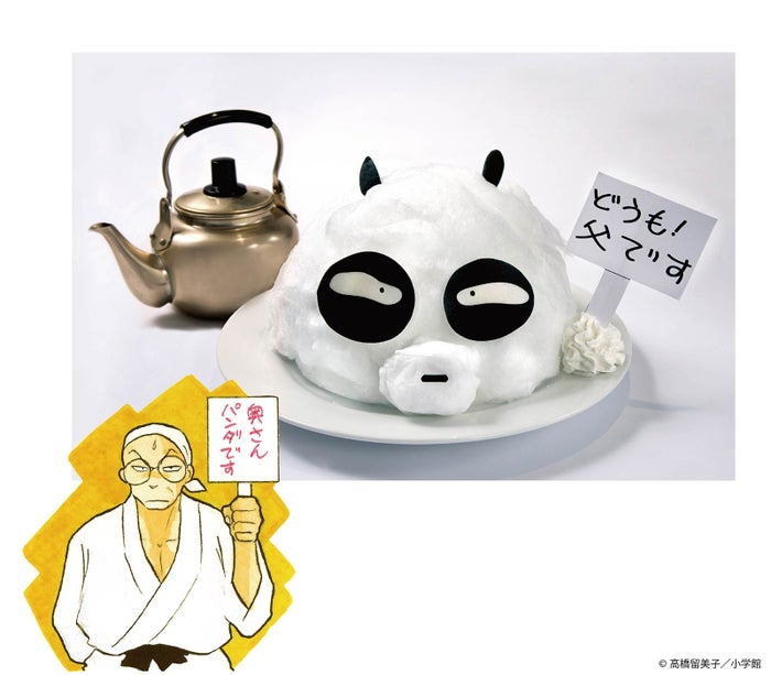 早乙女玄馬の和風甘味プレート1,390円(C)高橋留美子/小学館