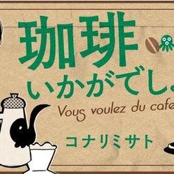 """""""配役天才すぎ!""""中村倫也主演で注目の「珈琲いかがでしょう」原作ファンからも人気の理由"""