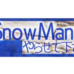Snow Man初レギュラー番組『それSnow Manにやらせて下さい』が4月24日(金)からParaviで配信決定