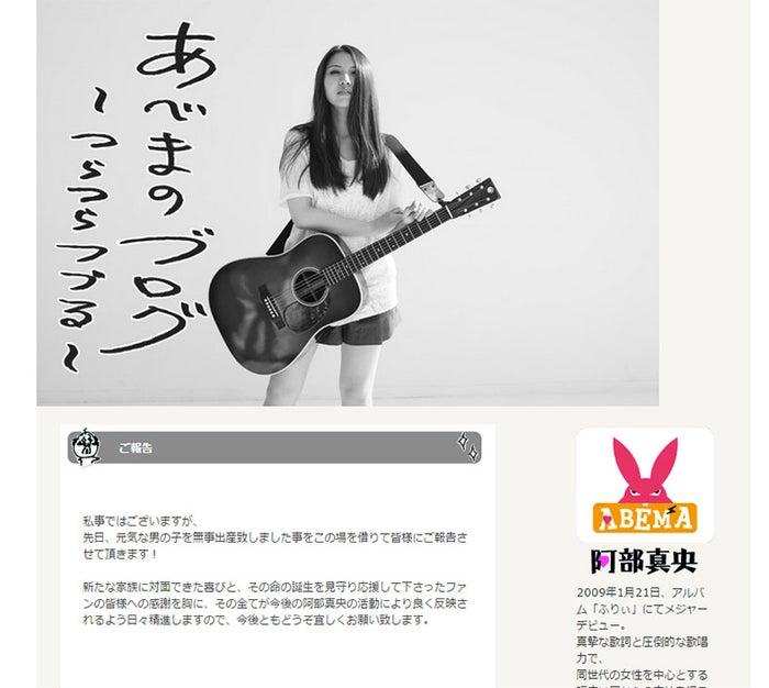 阿部真央、第1子出産を発表/阿部真央オフィシャルブログより【モデルプレス】