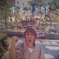 末吉9太郎(CUBERS)、全オタクの気持ちを乗せたソロ新曲 「推し肌恋しい」のオタクムービーを公開