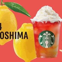 HIROSHIMA「広島 瀬戸内レモン&シトラスじゃけえ フラペチーノ」/画像提供:スターバックス コーヒー ジャパン