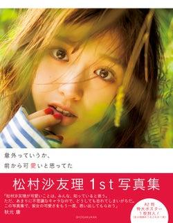 松村沙友理1st写真集「意外っていうか、前から可愛いと思ってた」(12月12日発売、小学館)/撮影:桑島智輝