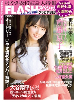 「FLASHスペシャル2018初夏号」(6月23日発売)表紙:齊藤京子(C)松田忠雄、光文社
