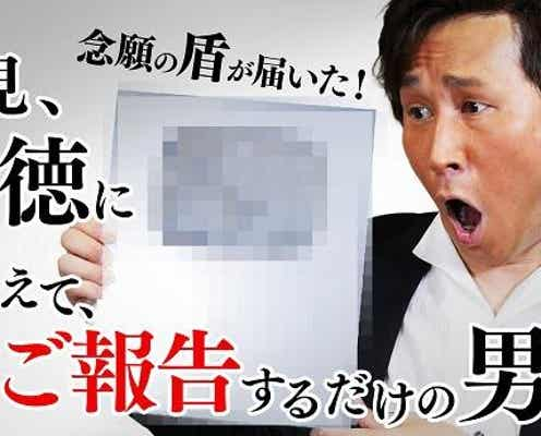 シソンヌ・じろうによる人気シリーズ「一見、悪徳に見える男」の最新作がYouTubeで公開!