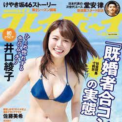 「週刊プレイボーイ」38号/表紙:井口綾子(C)熊谷貫/週刊プレイボーイ