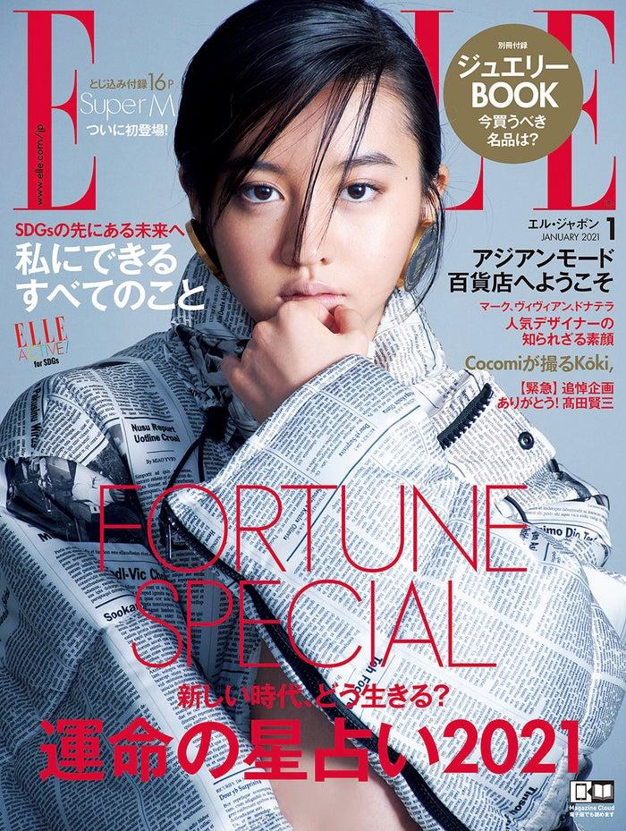 「ELLE Japon」1月号(ハースト婦人画報社、11月27日発売)表紙:Koki,(提供写真)