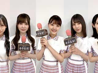 日向坂46「ZIP!」スペシャル企画発表 佐々木美玲らがコーナージャック