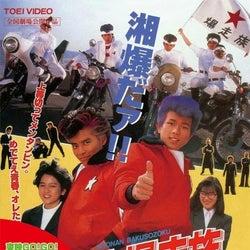 【昭和50年代生まれに捧ぐ】1991-92年の江口洋介と織田裕二のイケメンぶりを再評価してみる