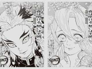 『鬼滅の刃』主要15キャラクターが新聞朝刊4面に登場