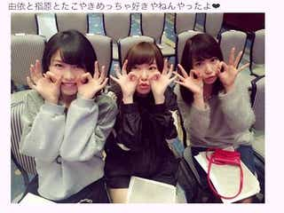 元AKB48・増田有華が、指原莉乃・横山由依との3ショット写真を公開!