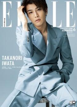「ELLE JAPON 6月号」(4月26日発売)岩田剛典版(C)エル・ジャポン 6月号