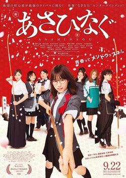 映画「あさひなぐ」ポスター(C)2017 映画「あさひなぐ」製作委員会 (C)2011 こざき亜衣/小学館