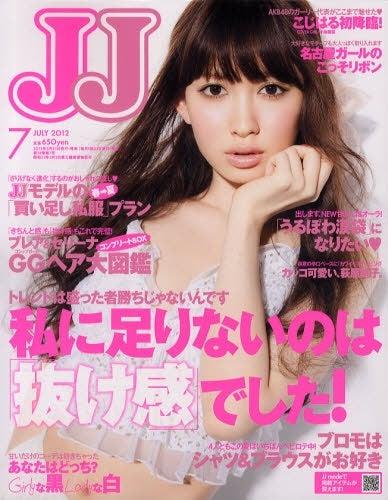 「JJ」7月号(光文社、2012年5月23日発売)表紙:小嶋陽菜(AKB48)