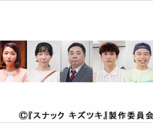 原田知世主演「スナック キズツキ」に成海璃子、平岩紙、塚地武雅、小関裕太、浜野謙太が出演