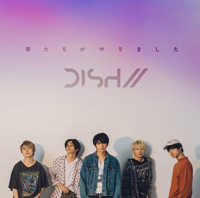 DISH//[僕たちがやりました」初回限定盤C(2017年8月16日発売)/提供画像