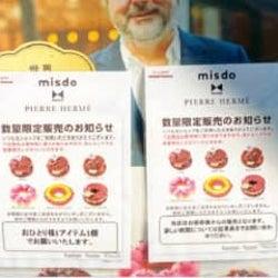 ミスドの新商品を買いに行ったら… 「店の張り紙」に驚いた ミスタードーナッツとPIERRE HERMEのコラボ商品を買いに行ったら… なぜか店内はピリピリムードに