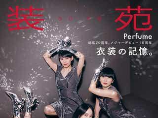 "Perfume・乃木坂46・アンジュルム・鬼滅の刃…""衣装の記憶""を辿る"