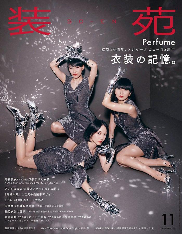 「装苑」11月号(文化出版局刊、9月28日発売)表紙:Perfume(提供写真) (提供写真)