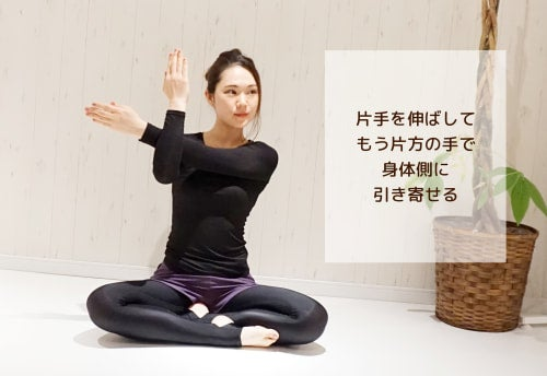 片手を伸ばしてもう片方の手で身体側に引き寄せる