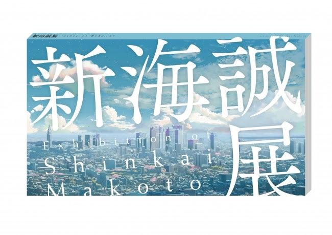展覧会図録(1冊)2500円/画像提供:阪急阪神百貨店
