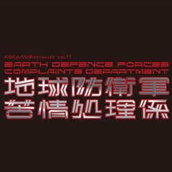 モデルプレス - 中山優馬、舞台主演決定 「地球防衛軍 苦情処理係」で宇宙Six原嘉孝らと共演<キャストコメント到着>