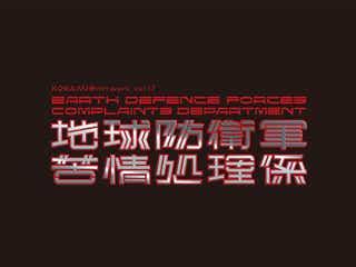 中山優馬、舞台主演決定 「地球防衛軍 苦情処理係」で宇宙Six原嘉孝らと共演<キャストコメント到着>