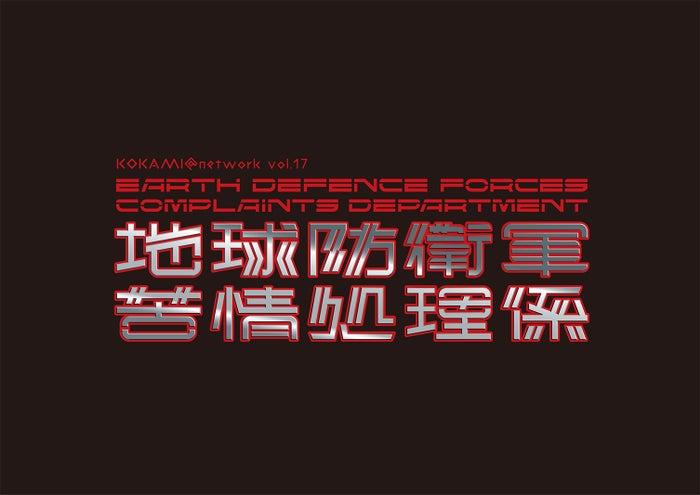 「地球防衛軍 苦情処理係」ロゴ(提供写真)