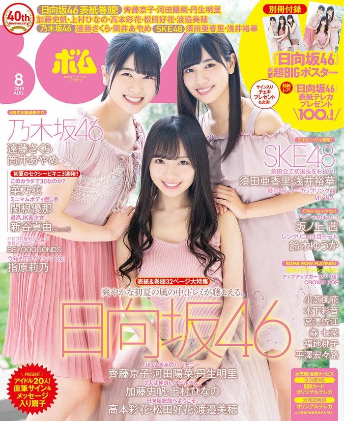 「ボム」8月号(学研プラス、7月9日発売)表紙:(左から)丹生明里、齊藤京子、河田陽菜(提供画像)