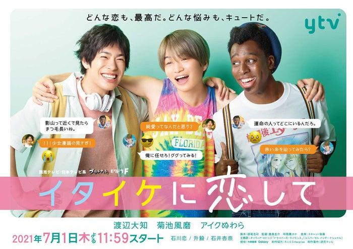 菊池風磨、アイクぬわら、渡辺大知(C)読売テレビ
