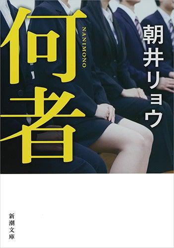 朝井リョウ「何者」新潮文庫刊書影 (提供画像)