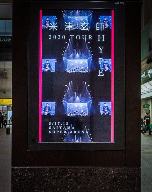 大宮駅のサイネージ(提供写真)