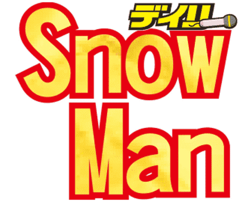 Snow Man最新シングル 初登場1位!2作連続!初週売上50万枚超