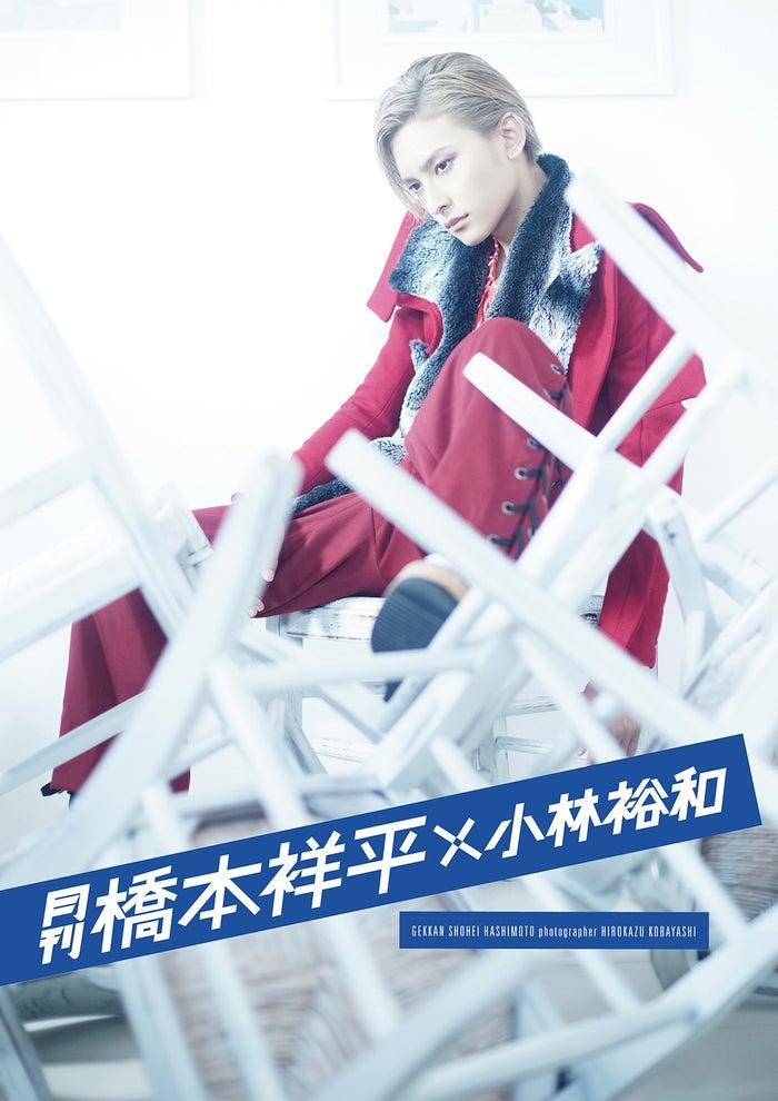 「月刊橋本祥平×小林裕和」9月15日発売(提供写真)