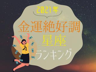 2021年!「金運」が絶好調な星座ランキング