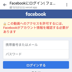 7千人分のFBアカウント盗難 友達装い動画確認求める