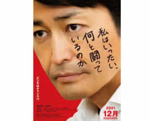 安田顕、新作映画が好評で不安?「なかなかないくらい評判がいいので…」