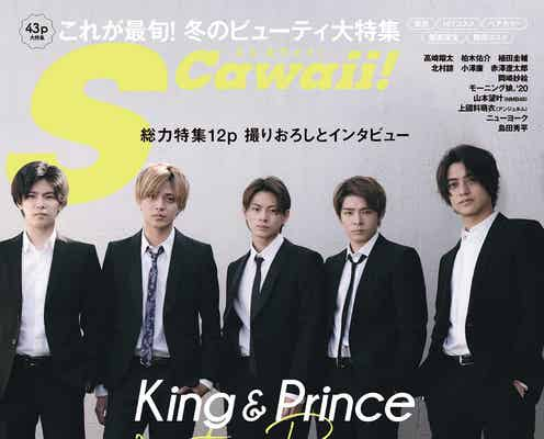 "King & Princeの""2021年の約束"" 「S Cawaii!」新創刊1号目表紙に登場"
