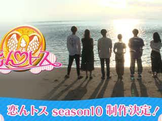 「恋んトス」シーズン10、制作決定