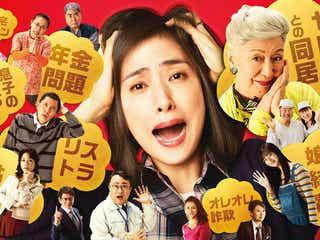 新川優愛ら、天海祐希主演映画「老後の資金がありません!」19名の追加キャスト発表