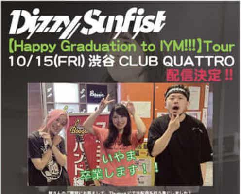 Dizzy Sunfist、いやま(Ba&Vo)卒業ツアーファイナル東京公演の生配信が決定