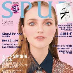 「SPUR」5月号(3月23日発売)表紙(C)「SPUR」5月号/集英社