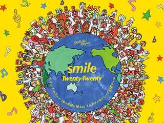 ジャニーズ期間限定ユニット「Twenty★Twenty」、チャリティーソング「smile」リリース日決定